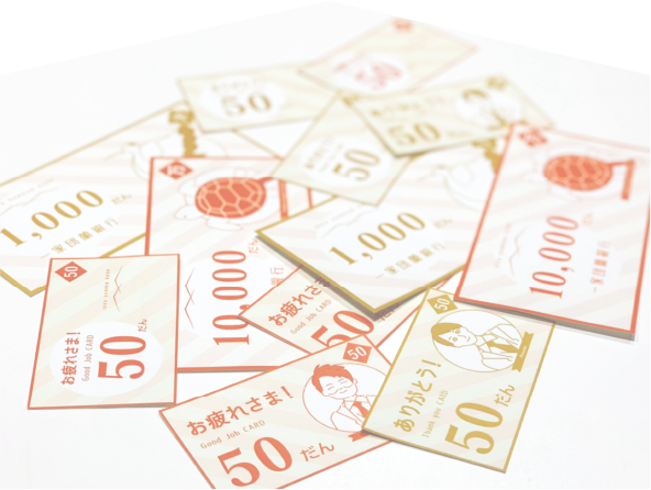 独自通貨「だん」ポイントの写真