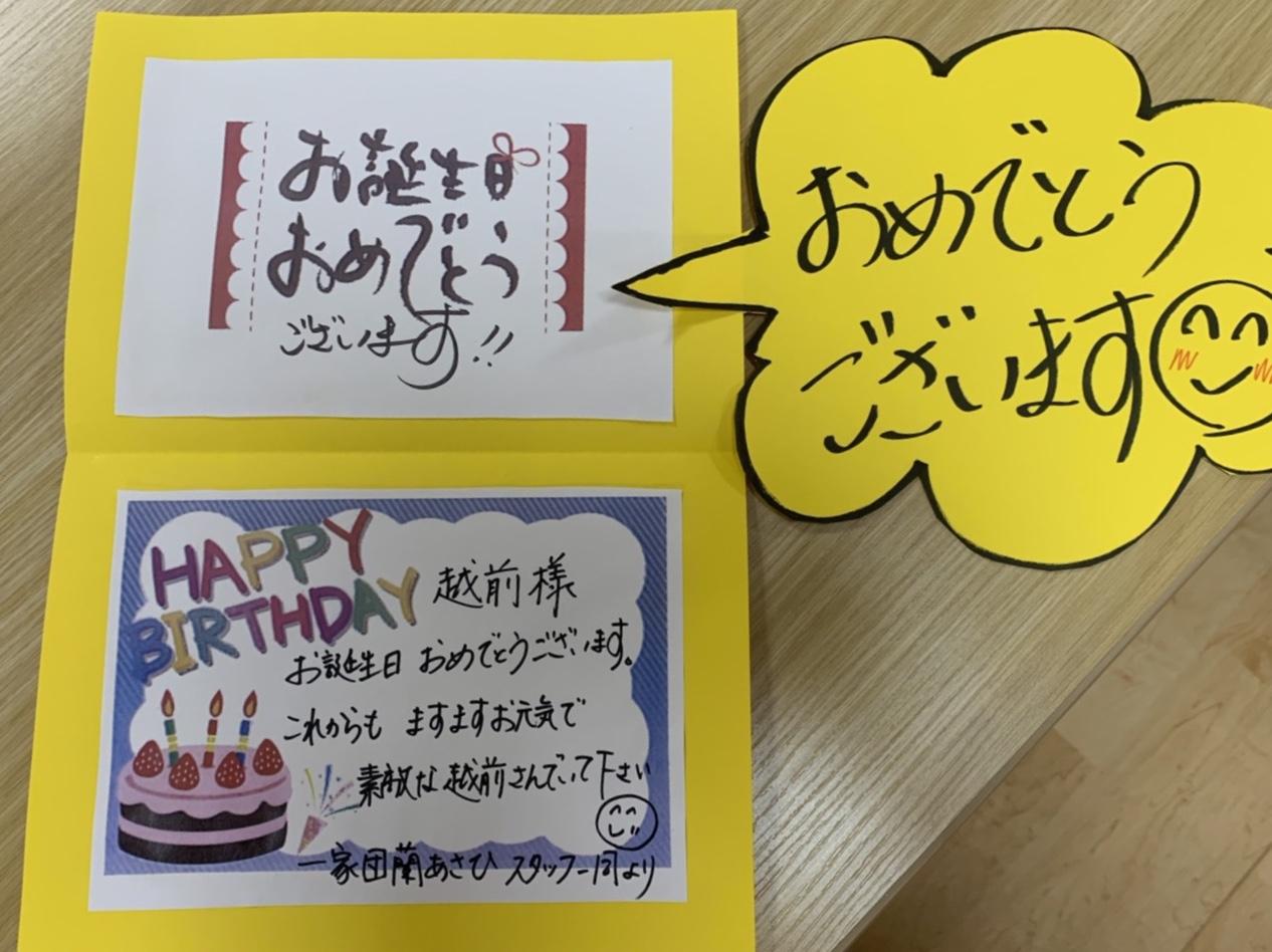 お誕生日会②の写真