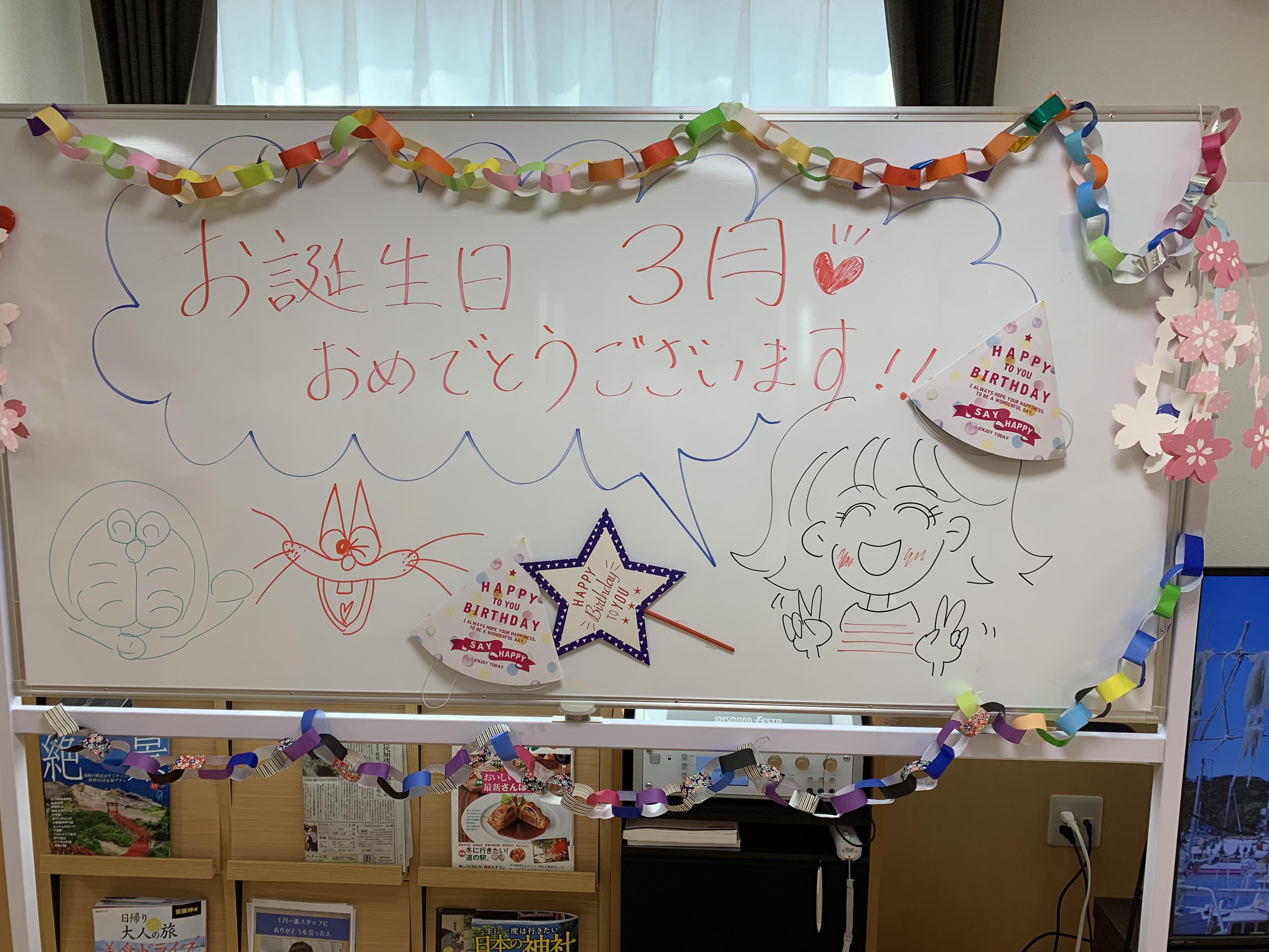 🎉3月度お誕生日会🎂の写真
