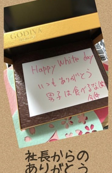 ホワイトデー。の写真