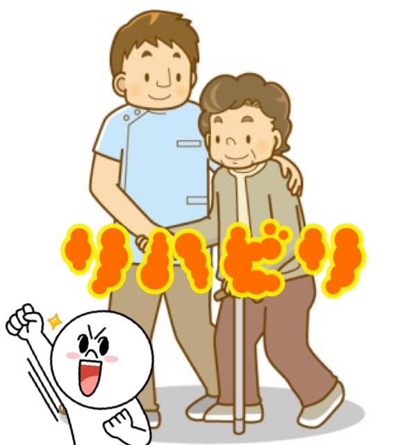 団蘭リハビリ🌟'の写真