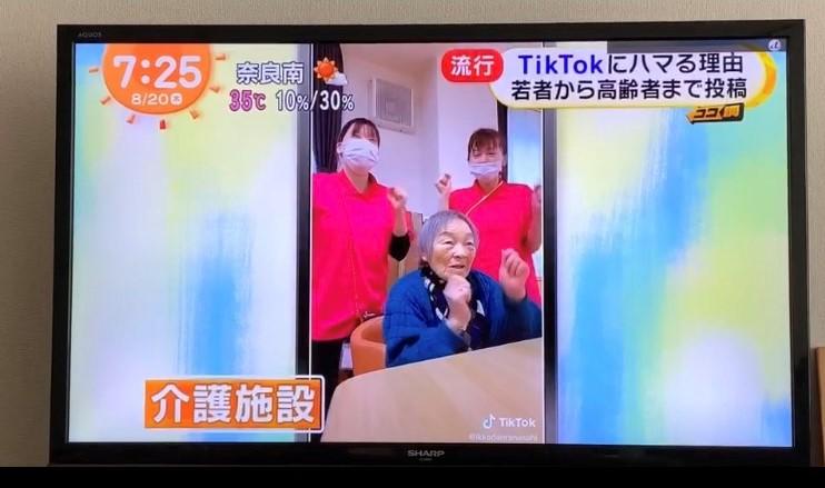 一家団蘭あさひがTVに取り上げられました!の写真